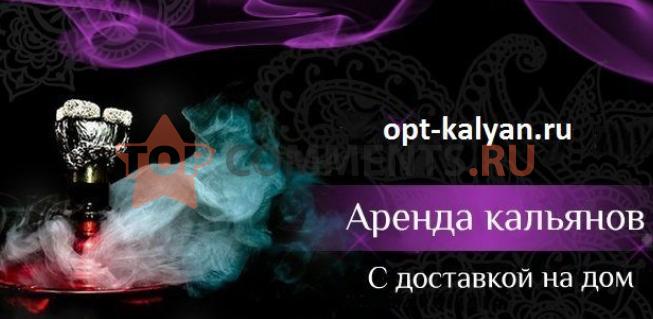 Интернет-магазин opt-kalyan.ru