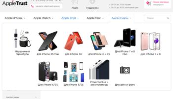 Apple Trust — интернет-магазин продукции Apple
