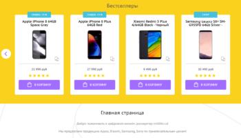 Онлайн-дискаунтер электронной техники — moobi.ru
