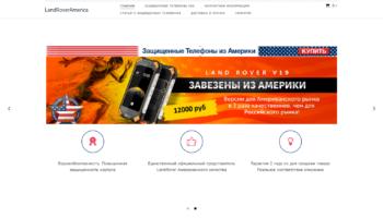 landroveramerica.ru — LandRoverAmerica — Интернет-магазин телефонов из Америки