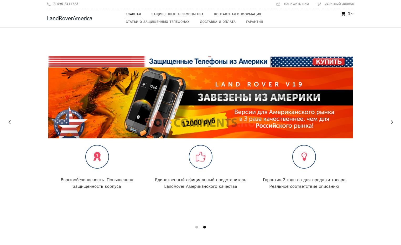 https://landroveramerica.ru