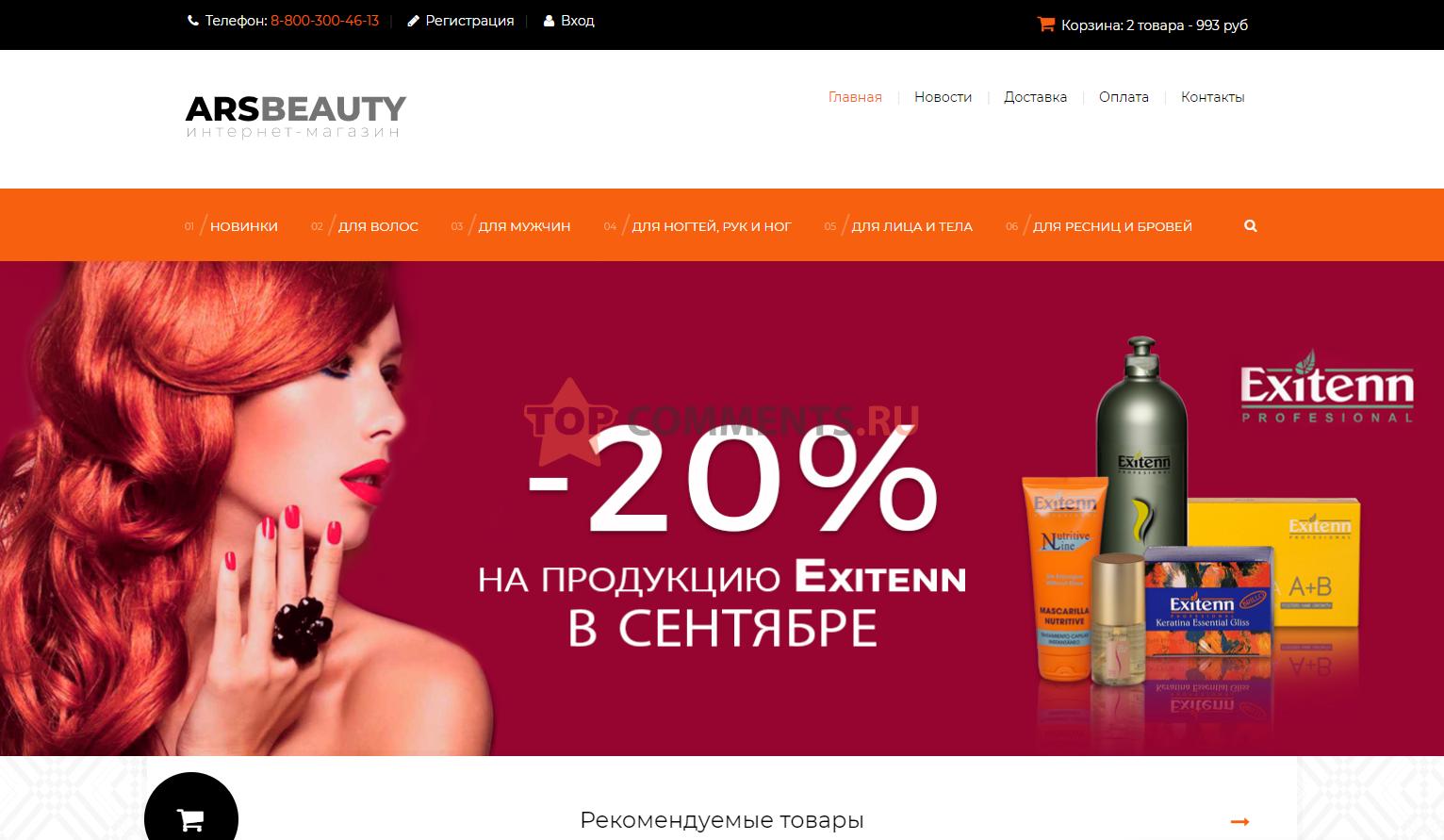 arsbeautyshop.ru - ARSBEAUTY
