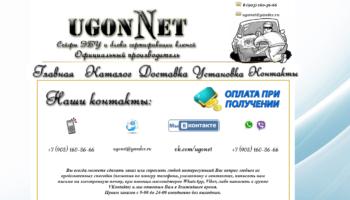 ugonet.ru — UgonNet — интернет-магазин по продаже сейфов
