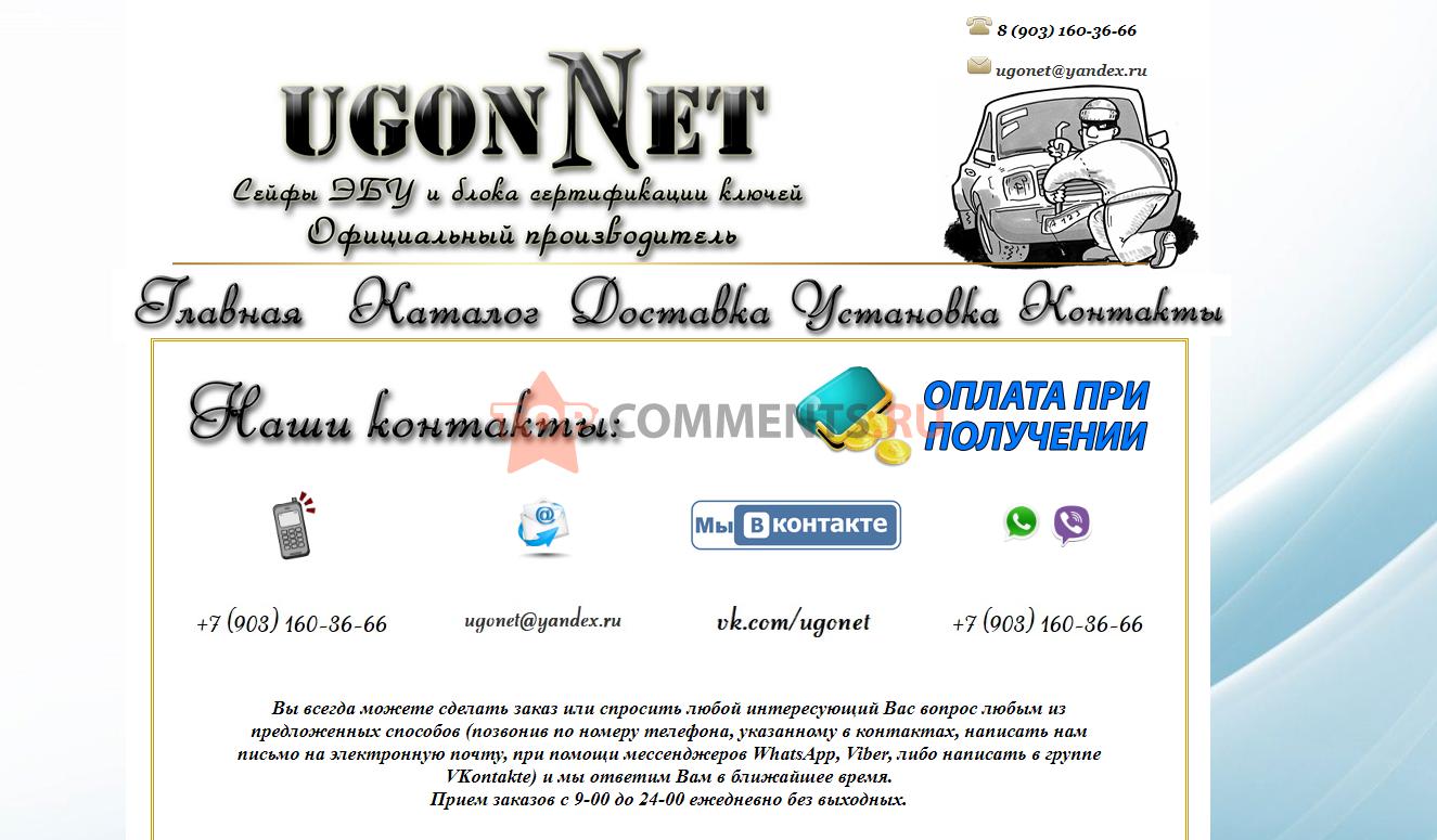 UgonNet