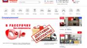 mebelrussian.ru — «Мебель из России» — интернет-магазин мебели