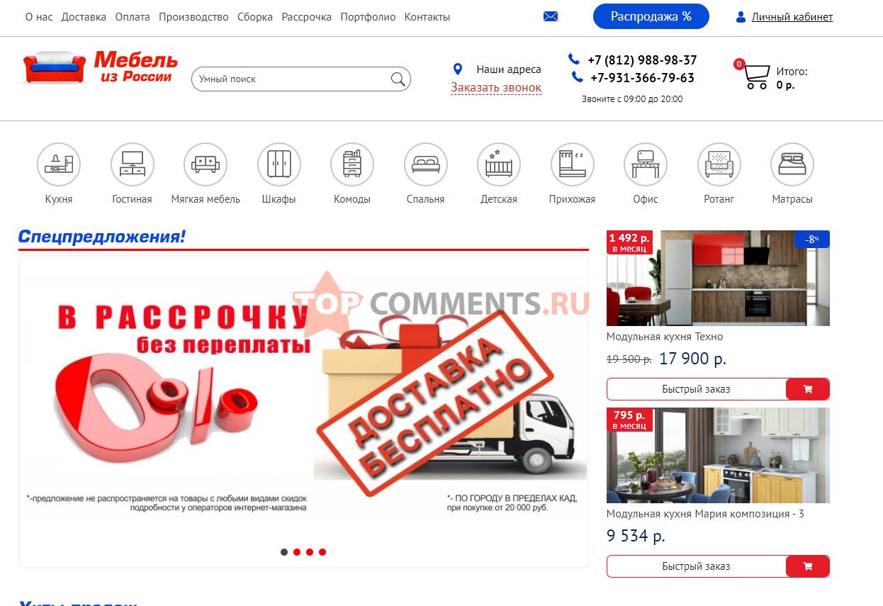 mebelrussian.ru