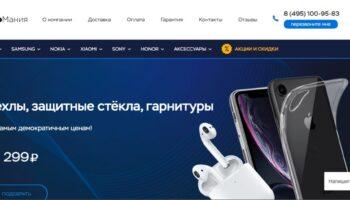 (ТехноМания) Texnomania.ru – интернет-магазин мобильной техники с быстрой доставкой заказов