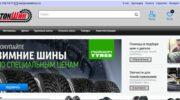 VOSTOKTIRES.RU интернет магазин