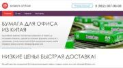 http://a4-opt.ru/ интернет магазин