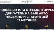 рус-моторс.рф интернет магазин