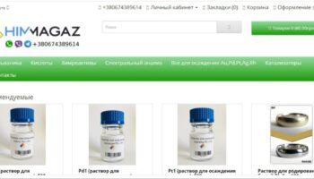 Himmagaz.com интернет магазин