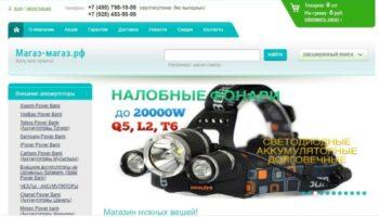 Магаз-магаз.рф интернет магазин