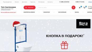 https://top-santehnika.ru/ интернет магазин