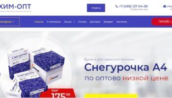 himiaopt.ru интернет магазин
