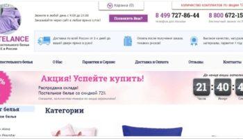 postelance.ru интернет магазин