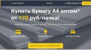 bruna.ru интернет магазин