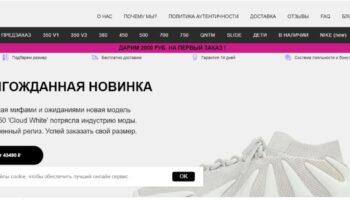 https://yeezysales.ru/ интернет магазин