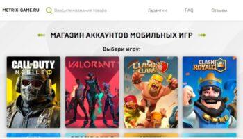 https://metrix-game.ru/ интернет магазин