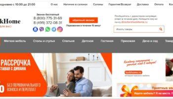 luckhome.ru интернет магазин