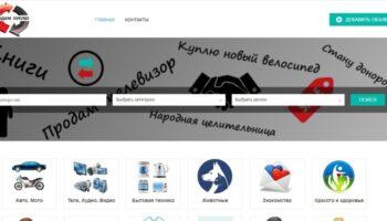 https://prodamkuplu.ru/ интернет магазин